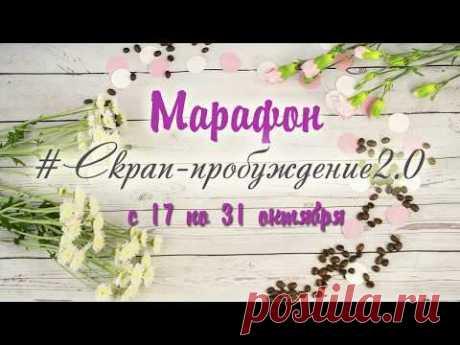 Бесплатный СКРАП марафон / Скрапбукинг / Закрытые мастер классы