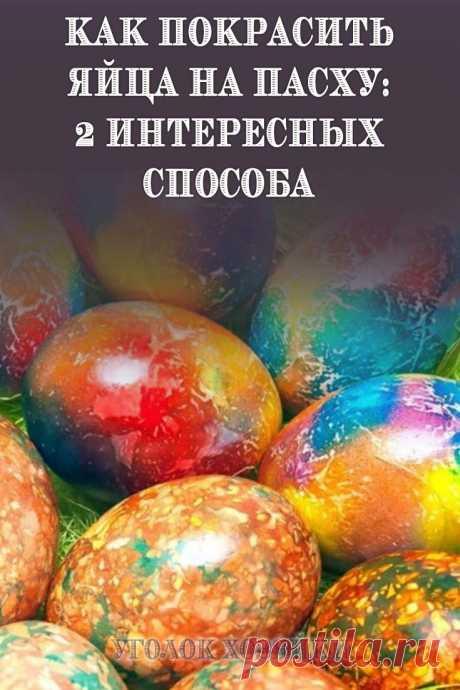 Способов окраски яиц множество и сегодня покрасим яйца двумя интересными способами.