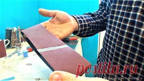 Как склеить шлифовальную ленту любой длины Мастер-класс о простом способе самостоятельной качественной склейки шлифовальной ленты любой длины. При использовании шлифовальных станков очень актуален вопрос приобретения шлифовальной ленты нужной…