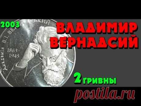 Владимир Вернадский, 2 гривны, нейзильбер, 2003 год (Обзор монеты) Володимир Вернадський - YouTube