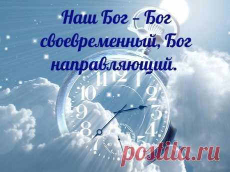 У Бога все бывает вовремя, особенно для тех, кто умеет ждать. (Архимандрит Иоанн Крестьянкин)