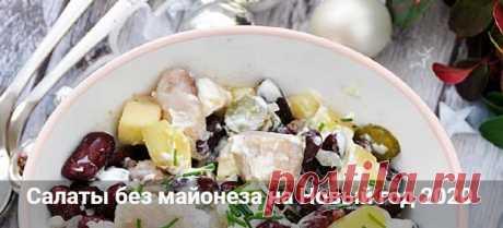 Салаты без майонеза на Новый год 2020: рецепты с фото Салаты без майонеза на Новый год 2020. Пошаговые рецепты с фото: простые и вкусные. Легкие мясные салаты и овощные с растительным и оливковым маслом.