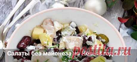 Салаты без майонеза на Новый год 2020: рецепты с фото