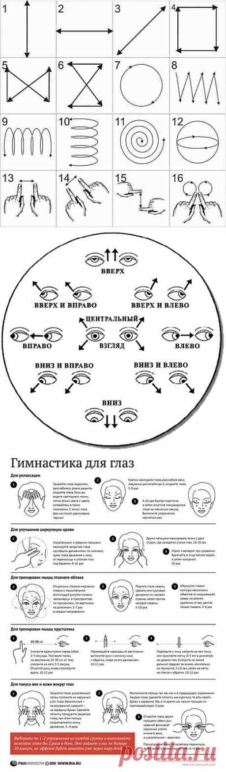 Гимнастика для глаз.