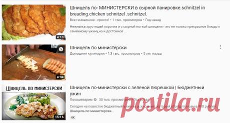 (1199) шницель по министерски рецепт - YouTube