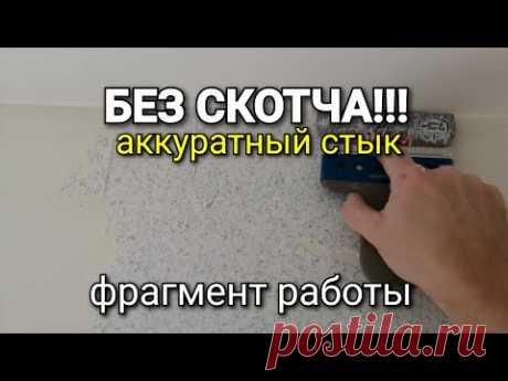 БЕЗ СКОТЧА! Периметр из мраморной штукатурки. Как не испортить краску на потолке?