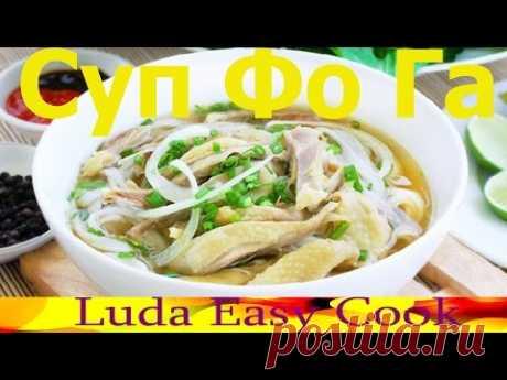 Суп Фо Га с курицей Вьетнамская Кухня LudaEasyCook Позитивная Кухня