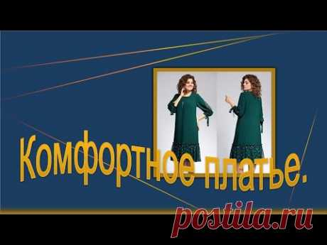 Комфортное платье для женщин среднего возраста.Comfortable dress for middle-aged women