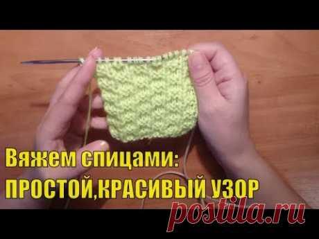Вяжем спицами: Простой красивый рельефный # узор для пуловеров