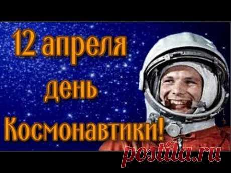 Поздравление с Днём космонавтики 12 апреля - YouTube