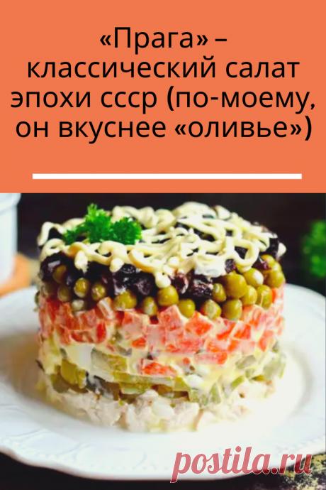 Очень вкусный и несложный салат, готовится в слоеном виде. Набор ингредиентов немного напоминает «Оливье» (горошек, яйца, морковь, огурцы), но дополняется куриным мясом и черносливом. Также в составе есть маринованный лук, но если вы категорически не едите его, то можно исключить. На мой вкус, этот салат получается даже интереснее, чем всенародно любимый Оливье. В любом случае он точно заслуживает внимания.