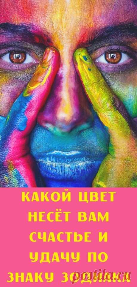 Какой цвет несёт вам счастье и удачу по знаку зодиака