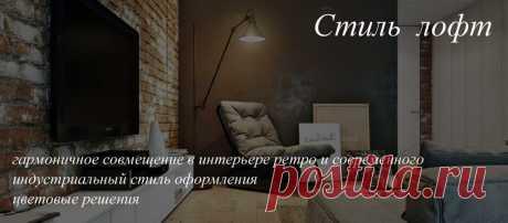 ПРИМЕНЕНИЕ ДЕКОРАТИВНОЙ ШТУКАТУРКИ В СТИЛЕ ЛОФТ