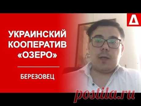 Мы еще хлебнем лиха с Зеленским! - Тарас Березовец - Anneksiya.Net