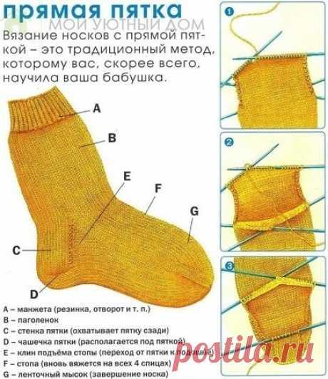 Tejemos los calcetines por los rayos
