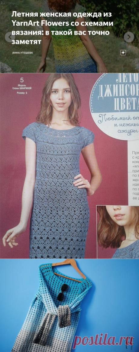 Летняя женская одежда из YarnArt Flowers со схемами вязания: в такой вас точно заметят | Анна Утешева | Яндекс Дзен