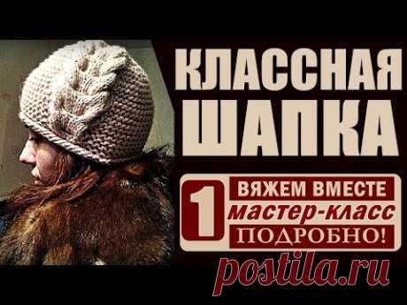 Женская шапка спицами. КЛАССНАЯ ШАПКА! МК-1/ВЯЖЕМ ВМЕСТЕ СО МНОЙ_Шапка.