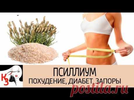 Применение псиллиума при многих проблемах со здоровьем
