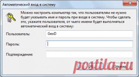 Как убрать окно выбора пользователя при загрузке Windows 7 - Сказки Старого Юзера