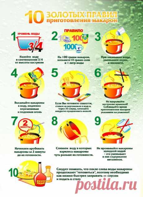 Правильное приготовление макарон | ОПТИМИСТ