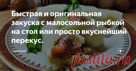 Быстрая и оригинальная закуска с малосольной рыбкой на стол или просто вкуснейший перекус.