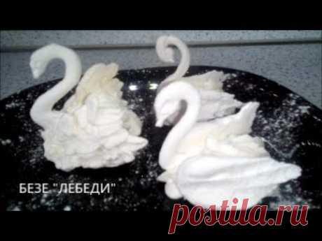 """Пирожные БЕЗЕ """" Лебеди"""": Легкий способ/ Cake MERINGUE """"Swans"""": Easy way"""