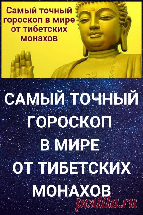 Самый точный гороскоп в мире от тибетских монахов