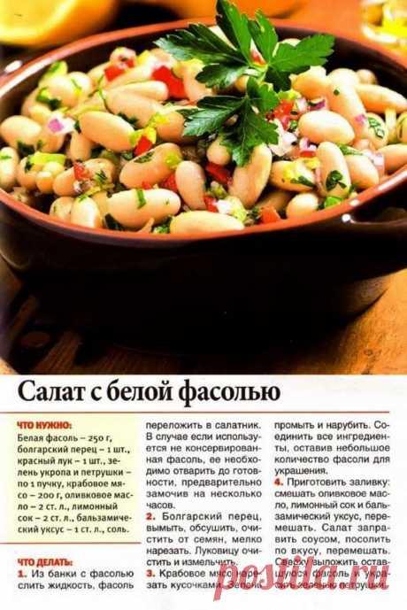 Салат с белой фасолью и крабовым мясом