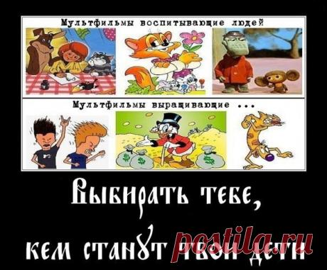 #ВлияниеКино Список хороших мультфильмов по оценкам пользователей КиноЦензора: https://kinocensor.ru/top/cartoons