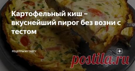 Картофельный киш – вкуснейший пирог без возни с тестом
