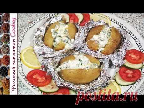 Греческий соус Дзадзики и Картошка запеченная в фольге в духовке. Сметанный соус для картошки. - YouTube