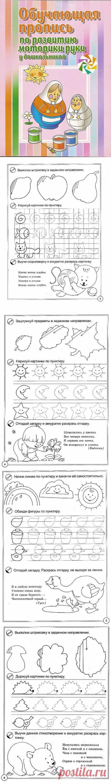 Обучающая пропись по развитию моторики руки у дошкольников..