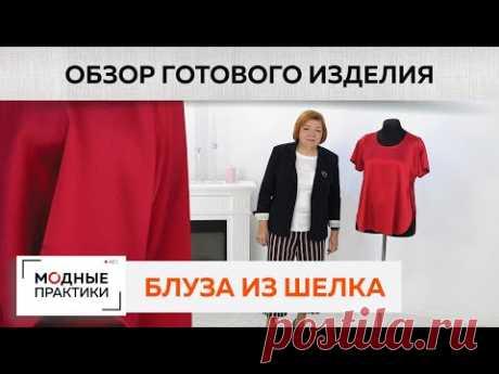 Эксклюзивная блуза из шелка с запахом имитирующая трикотажную футболку. Обзор готового изделия.