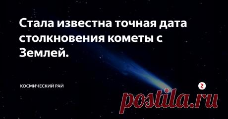Стала известна точная дата столкновения кометы с Землей. Еще несколько лет назад, ученые считали, что комета Галлея не будет представлять опасности для Земли еще долгое время. Однако не так давно их расчеты были опровергнуты. Комета Галлея вращается вокруг Солнца с периодичностью семьдесят пять лет. Это первая комета, у которой стало возможно описать орбиту вращения. Названа в честь ученого Эдмунда Галлея. Эдмунд Галлей Студент из Массачусетского универ