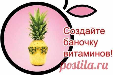 На заметочку: создайте баночку витаминов!