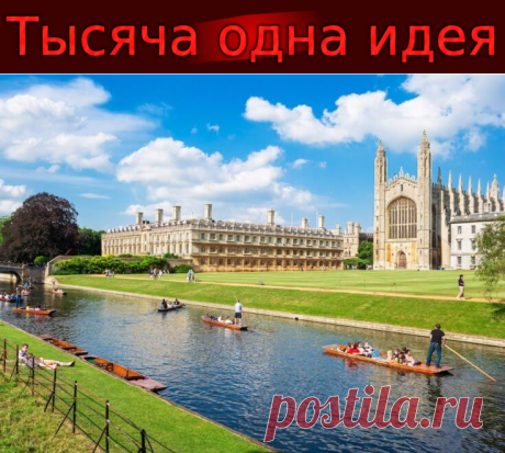 15 красивейших университетов разных стран -Тысяча одна идея