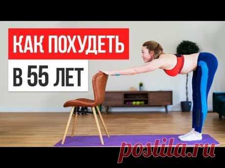 Тренировка для похудения ПОСЛЕ 55 ЛЕТ. Упражнения для начинающих и продвинутых