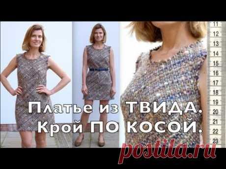 Я ШЬЮ: Платье-сарафан из ТВИДА. Крой по КОСОЙ / I SEW: Tweed dress
