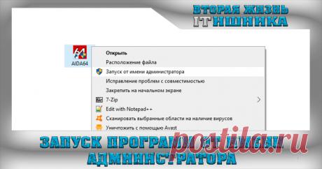 Как запустить программу от имени администратора в Windows.