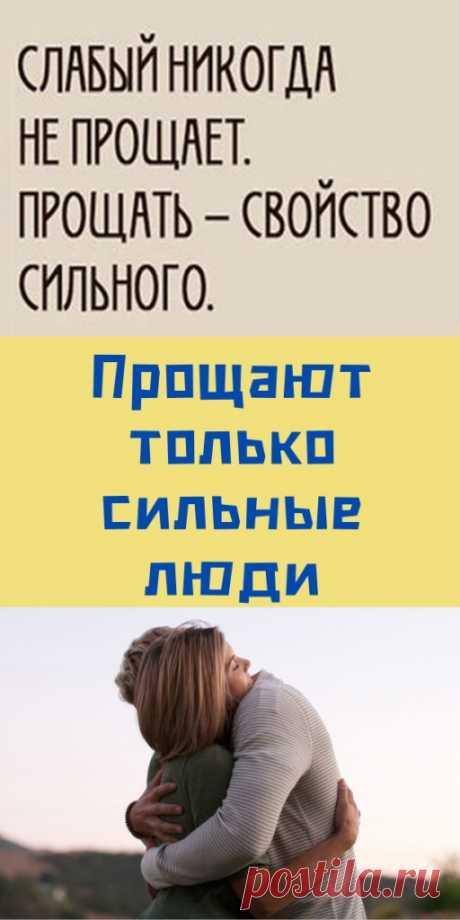 Прощают только сильные люди - likemi.ru