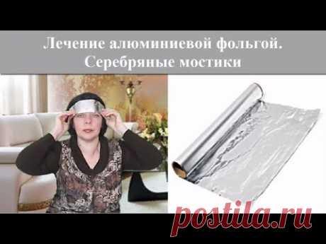ЛЕЧЕНИЕ АЛЮМИНИЕВОЙ ФОЛЬГОЙ. МОЙ ОПЫТ