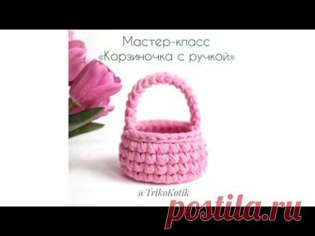 Простая корзина.Лукошко. Вязание крючком для начинающих. Вяжем из трикотажной пряжи. Crochet basket.