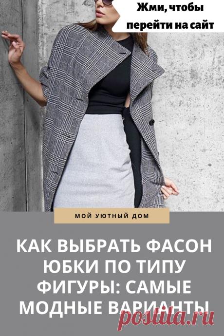 Советы как правильно выбрать фасон юбки