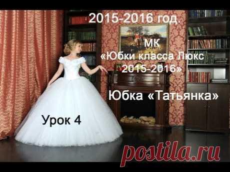 """Пышная свадебная юбка """"Татьянка"""".Урок №4"""