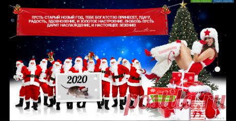 Красивое поздравление с Новым Годом 2020 !  https://1romantic.com/pozdravleniya-otkrytki-s-novym-godom/