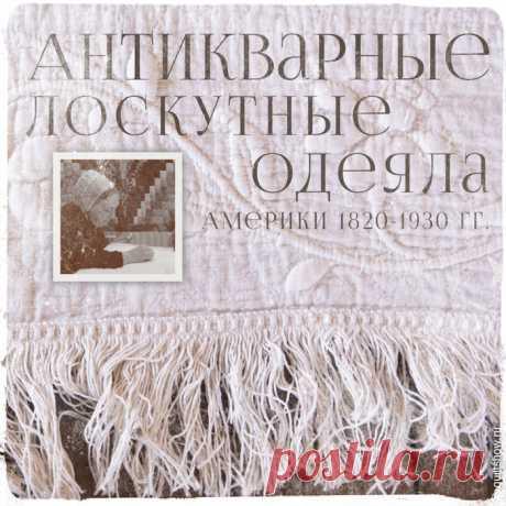 Антикварные лоскутные одеяла Америки, 1820-1930 годы