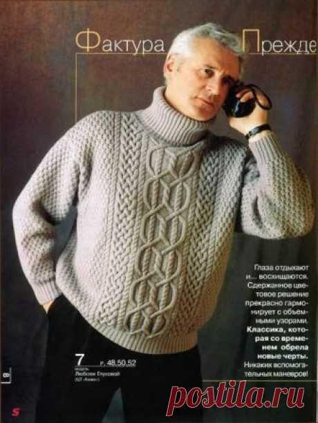 Вязание для мужчин. Теплый свитер со множеством узором, которые отлично смотрятся вместе в одном изделии.