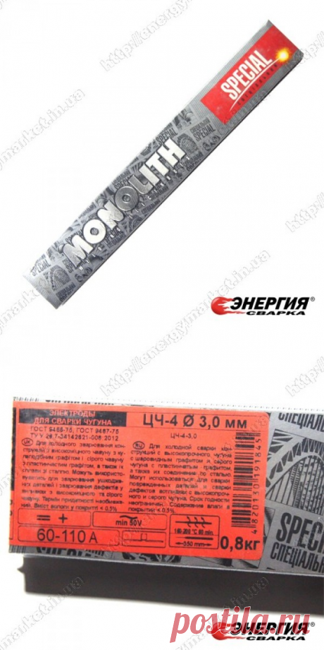 Сварочные электроды Монолит ЦЧ4 ф3 0,8кг для чугуна  купить цена Украине