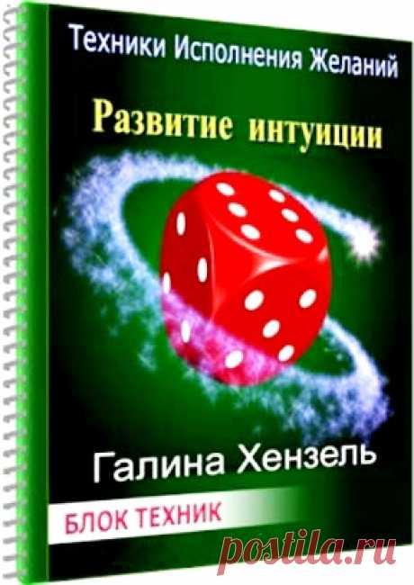 Развитие интуиции для выигрышей Галина Хензель