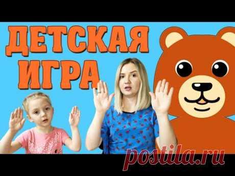 Пальчиковая игра МИШКИ // Пальчиковая гимнастика для детей